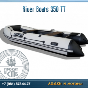 Лодка RiverBoats 350ТТ 1