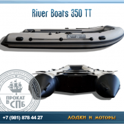 Лодка RiverBoats 350ТТ 10