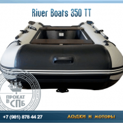 Лодка RiverBoats 350ТТ 11
