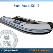 Лодка RiverBoats 350ТТ 12