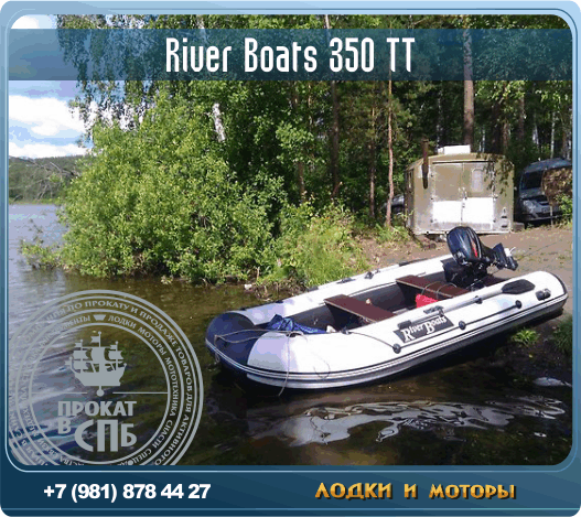Лодка RiverBoats 350ТТ