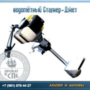 водометный мотор 1 Сталкер-Джет