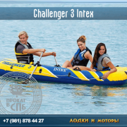 Challenger 3 Intex 1