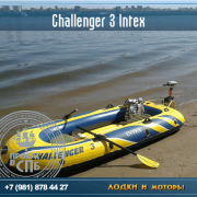 Challenger 3 Intex 12