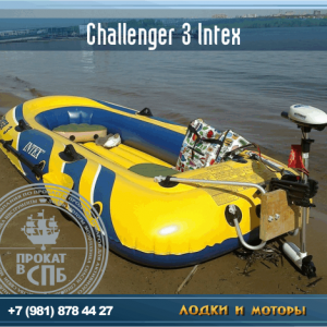 Challenger 3 Intex