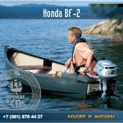 Honda BF-2