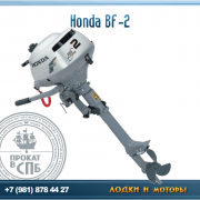 Honda BF-2 71
