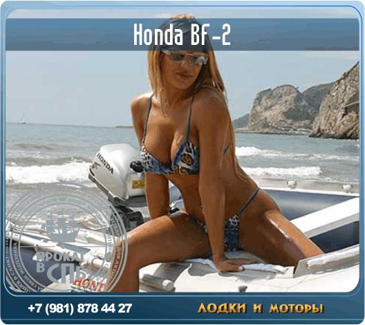 Honda BF-2 771