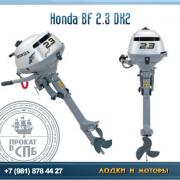 Honda BF 2.3 DK2  11