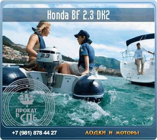 Honda BF 2.3 DK2  117