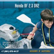 Honda BF 2.3 DK2