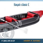 Kayak class E 1