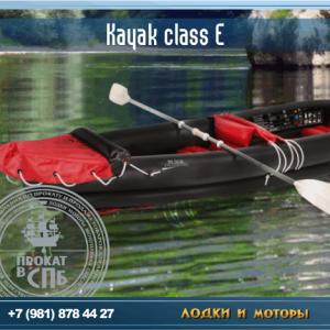 Kayak class E