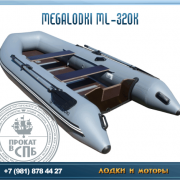 MEGALODKI ML-320K 111