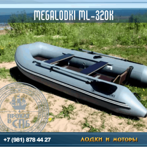 MEGALODKI ML-320K