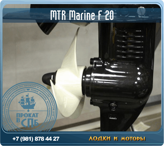 MTR Marine F 20