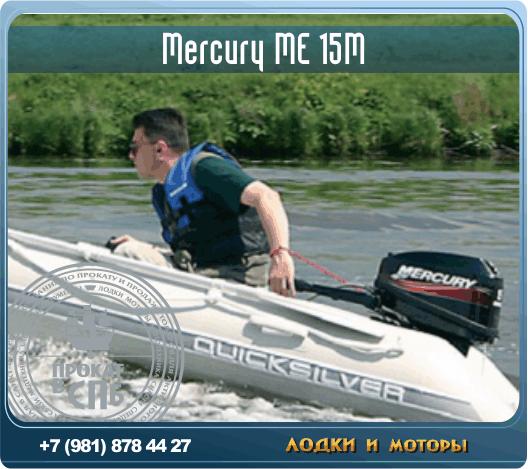 Mercury ME 15M