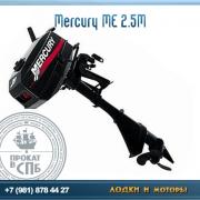 Mercury ME 2.5M 117