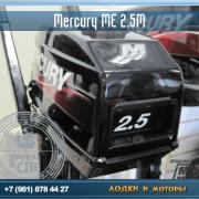 Mercury ME 2.5M 17
