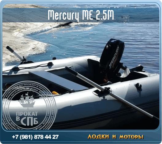 Mercury ME 2.5M