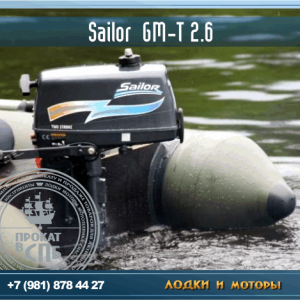 Sailor  GM-T 2.6 Yamaha11