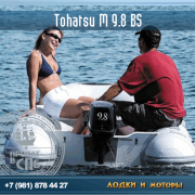 Tohatsu M 9.8 BS 11