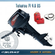 Tohatsu M 9.8 BS 17