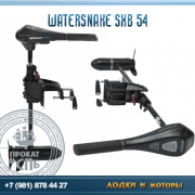 WATERSNAKE SXB 54  17