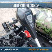 WATERSNAKE SXB 54