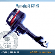 Yamaha 5 CMHS 1