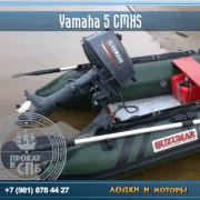 Yamaha 5 CMHS 11