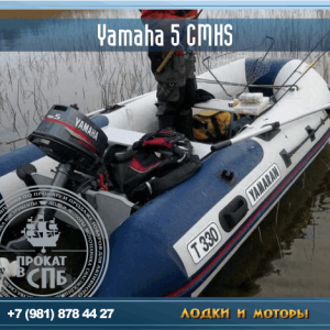 Yamaha 5 CMHS