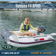 Yamaha F4 BMHS 12